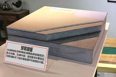 楼板材料系列